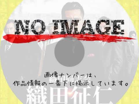 織田同志会 織田征仁 (2020)