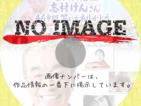 追悼特別番組 志村けんさん 46年間 笑いをありがとう (2020)