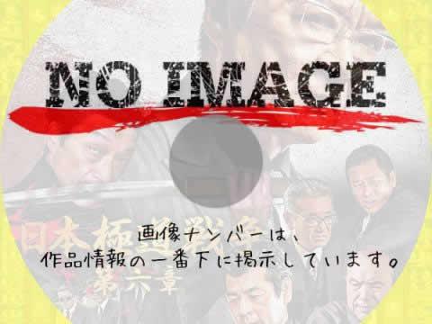 日本極道戦争 第六章 (2020)