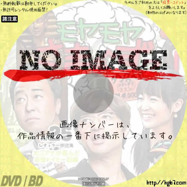 モヤモヤさまぁ~ず2 Vol.25 (2016)