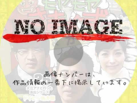 モヤモヤさまぁ~ず2 Vol.26 (2016)