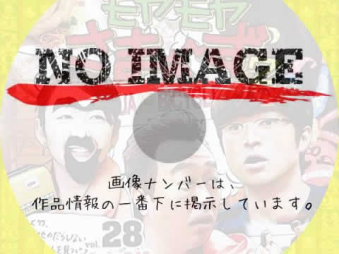 モヤモヤさまぁ~ず2 Vol.28 (2017)