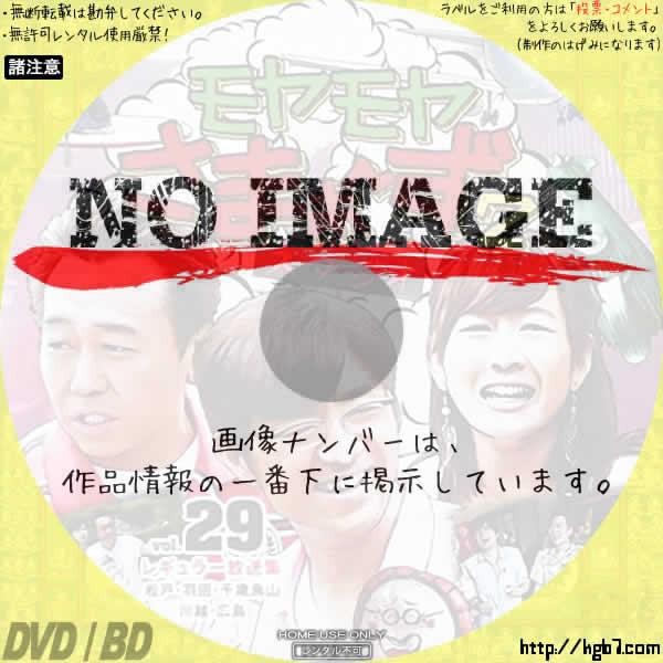 モヤモヤさまぁ~ず2 Vol.29 (2017)