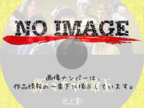 新・ミナミの帝王 光と影 (2017)
