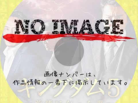 キングダム5 ~首領になった男~ (2020)