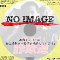 闇稼業 詐欺道 (2000)