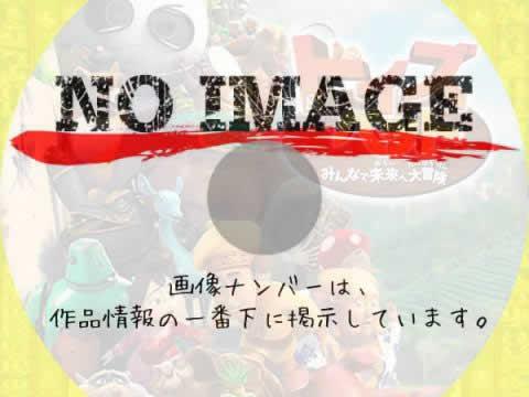 トイズ&ペット みんなで未来へ大冒険 (02)(2017)