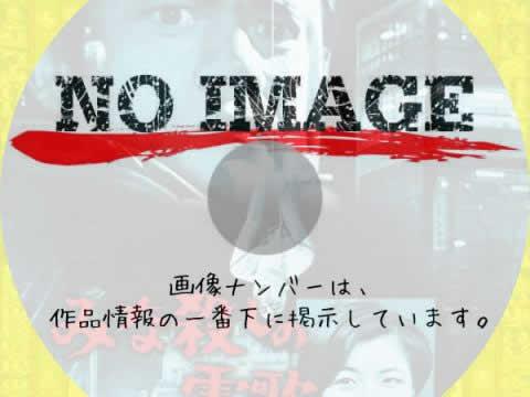 みな殺しの霊歌 (1968)
