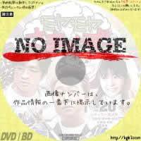 モヤモヤさまぁ~ず2 vol.20 (2014)