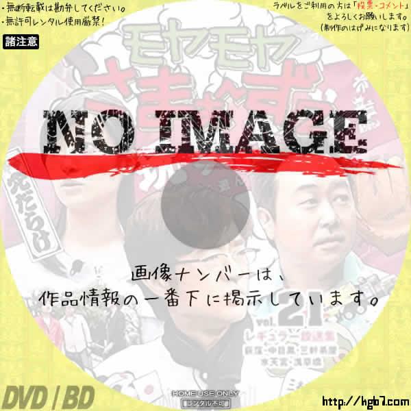モヤモヤさまぁ~ず2 vol.21 (2014)