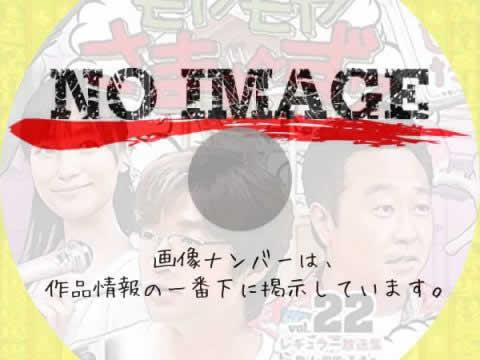 モヤモヤさまぁ~ず2 vol.22 (2015)