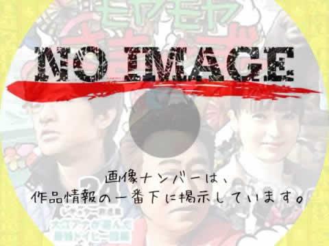 モヤモヤさまぁ~ず2 vol.24 (2016)