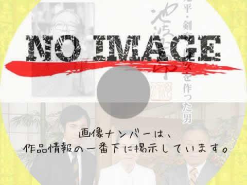 鬼平・剣客・梅安を作った男 池波正太郎 (2017)