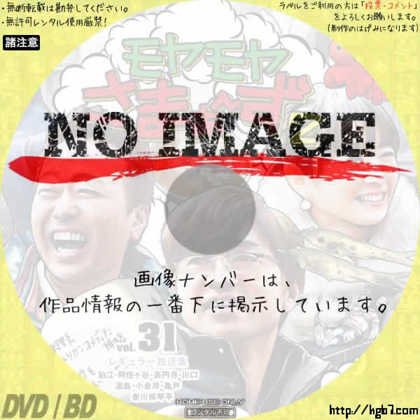 モヤモヤさまぁ~ず2 vol.31 (2019)