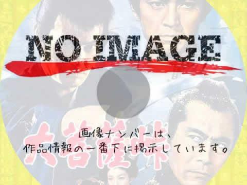 大菩薩峠 (1966)