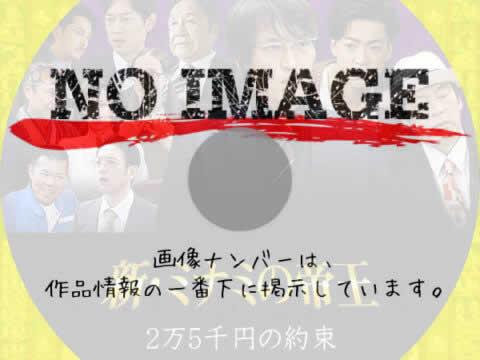 新・ミナミの帝王 2万5千円の約束 (2015)