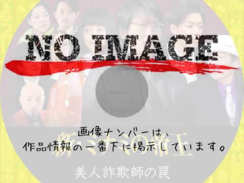 新・ミナミの帝王 美人詐欺師の罠 (2015)
