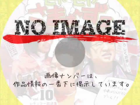 モヤモヤさまぁ~ず2 Vol.10 (2011)