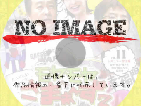 モヤモヤさまぁ~ず2 Vol.11 (2011)