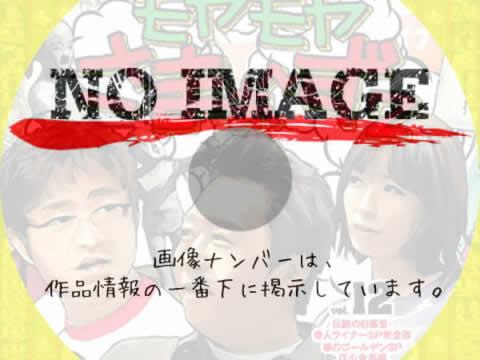 モヤモヤさまぁ~ず2 Vol.12 (2011)