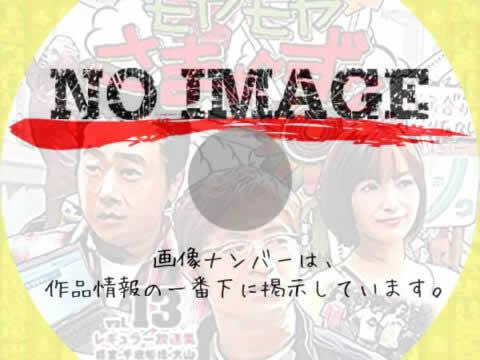モヤモヤさまぁ~ず2 Vol.13 (2012)