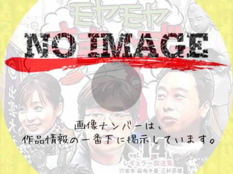 モヤモヤさまぁ~ず2 Vol.14 (2012)