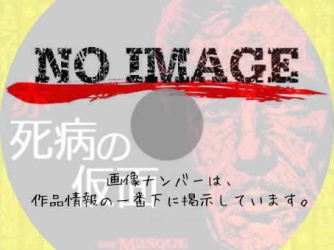 赤死病の仮面 (01)(1964)