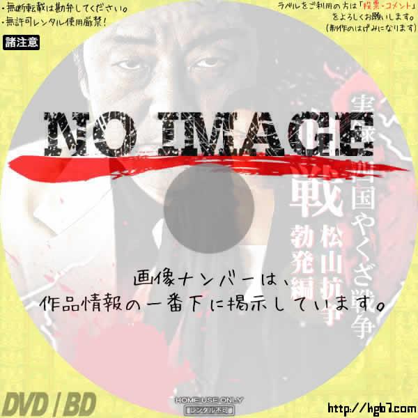 実録・四国やくざ戦争 血戦 松山抗争勃発編 (2007)