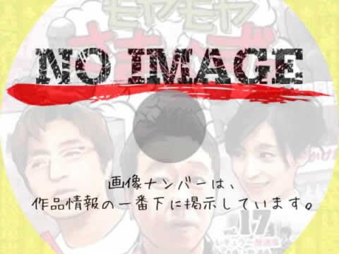 モヤモヤさまぁ~ず2 VOL.17 (2013)