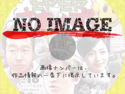 モヤモヤさまぁ~ず2 VOL.18 (2013)