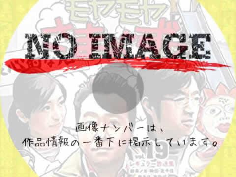 モヤモヤさまぁ~ず2 VOL.19 (2013)