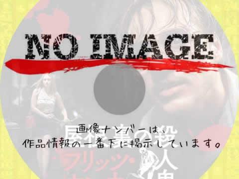 屋根裏の殺人鬼フリッツ・ホンカ (2020)