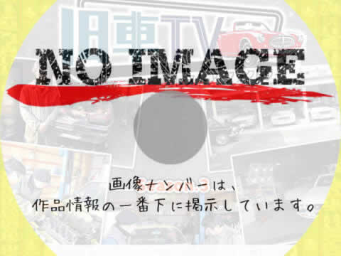 旧車TV レストア・ファクトリー シーズン3 (汎用)