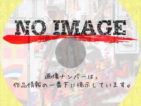 WELCOME TO JAPAN 日の丸ランチボックス (02)(2019)