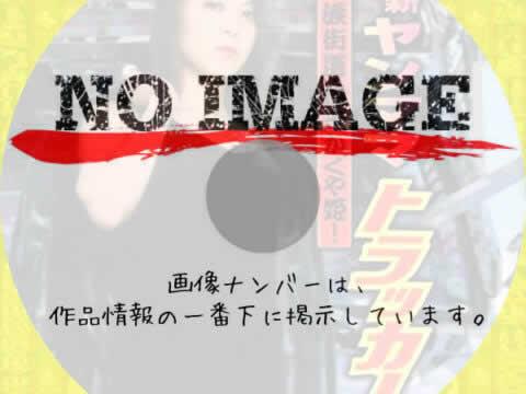 新・ヤンママトラッカー 涙街道・爆走かぐや姫 (2002)
