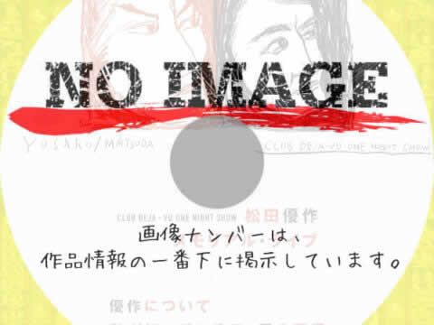 CLUB DEJA-VU ONE NIGHT SHOW 松田優作・メモリアル・ライブ +優作について私が知っている二、三の事柄 (2020)