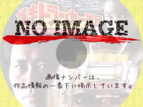 爆走トラッカー軍団3 紅薔薇軍団参上! (1993)