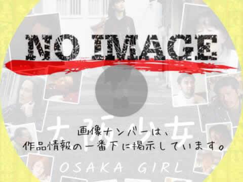 大阪少女 (2018)