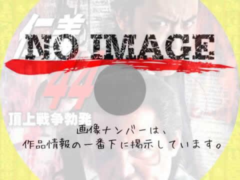 仁義44 頂上戦争勃発 (2005)
