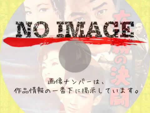 夜霧の決闘 (1959)