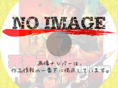 死神ランボー 皆殺しの戦場 (02)(1984)
