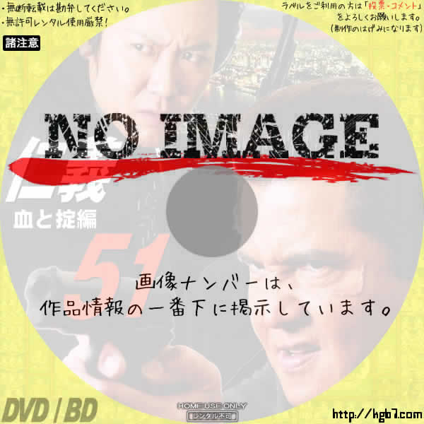仁義 51 血と掟編 (2009)