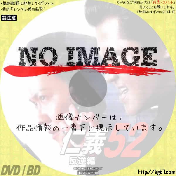仁義52 反逆編 (2009)