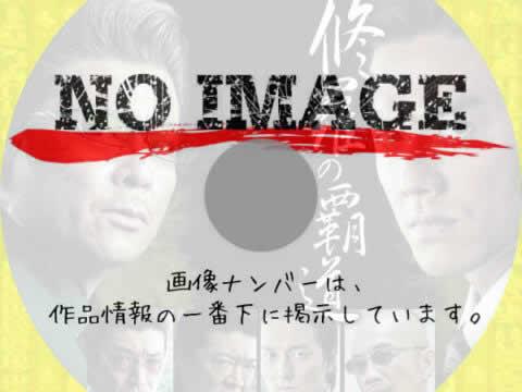 修羅の覇道 (2011)