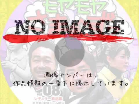 モヤモヤさまぁ~ず2 Vol.8 (2010)