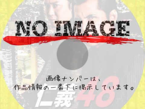 仁義 48 代紋戦争激化 (2006)