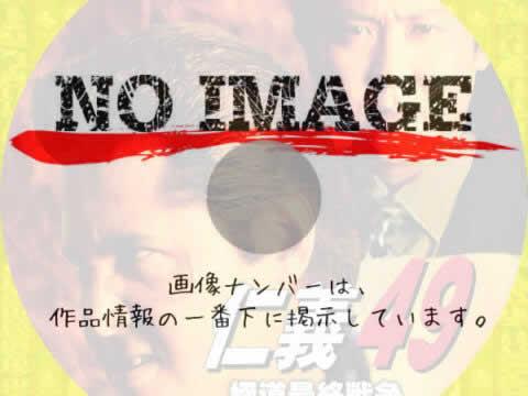 仁義 49 極道最終戦争 (2008)
