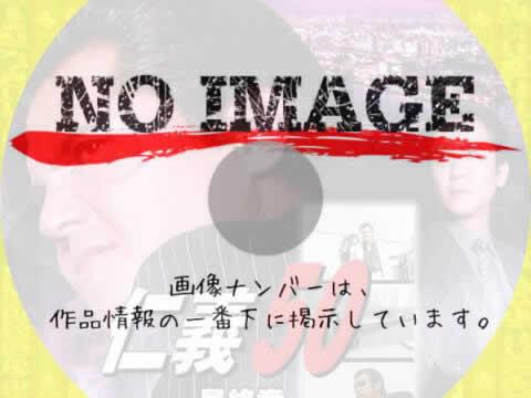 仁義 50 最終章 (2008)