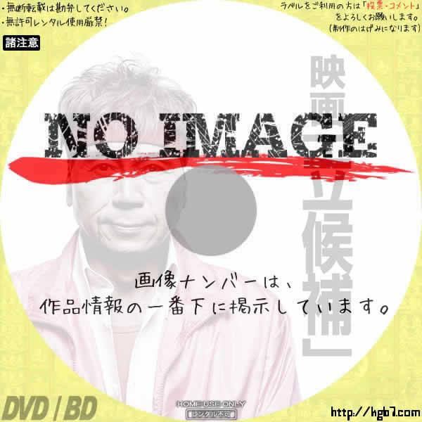 映画「立候補」 (2013)