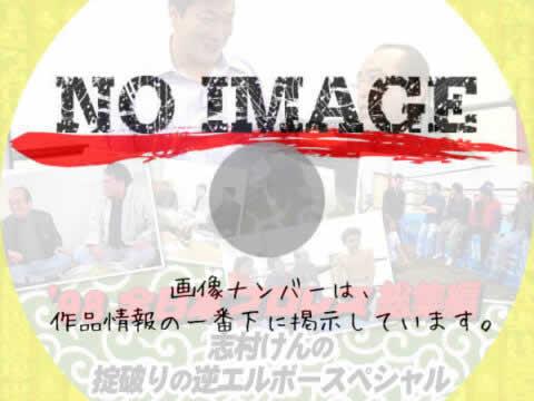 '98全日本プロレス総集編 志村けんの掟破りの逆エルボースペシャル
